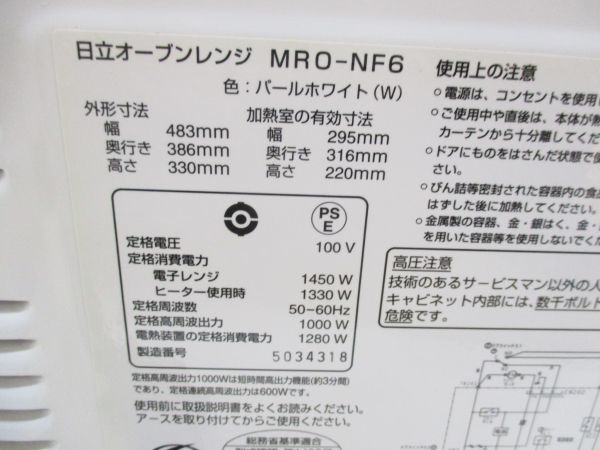 ○日立 HITACHI オーブンレンジ 22L MRO-NF6 2015年製 B-51610○_画像6