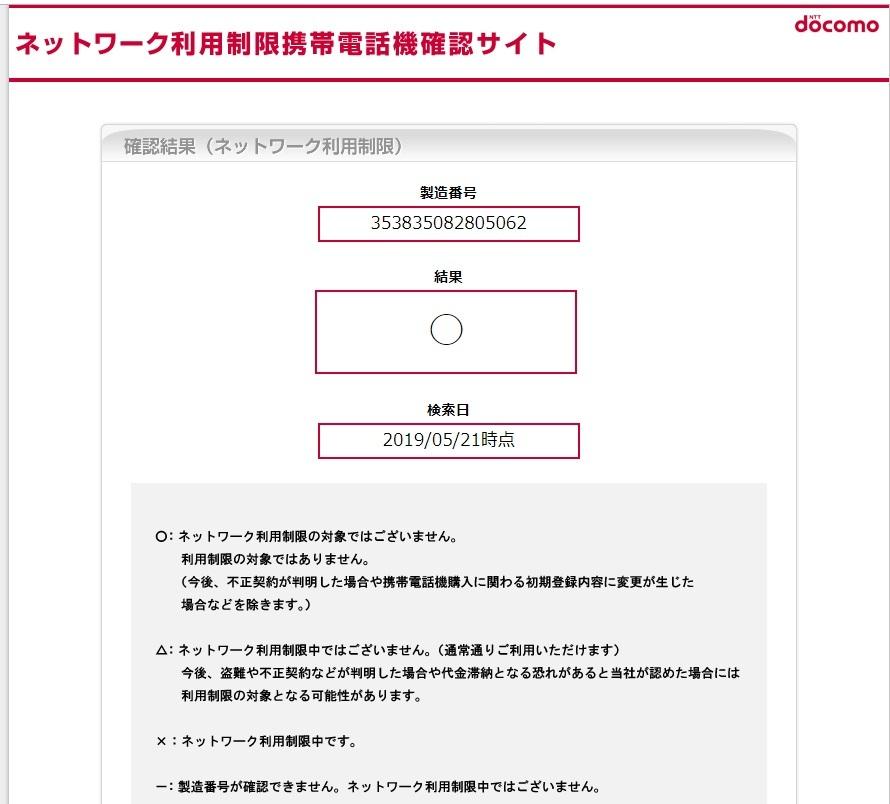 【送料込】【simフリー化済】docomo iphone7 32gb ブラック ネットワーク制限〇_画像5