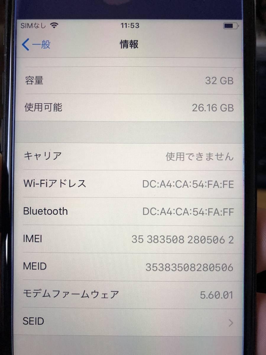 【送料込】【simフリー化済】docomo iphone7 32gb ブラック ネットワーク制限〇_画像4