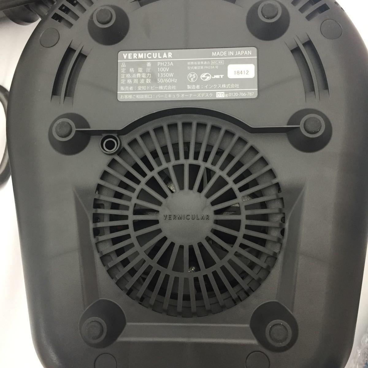 X104 バーミキュラー ライスポット 炊飯器 5号炊き RP23A-GY トリュフグレー 美品_画像5