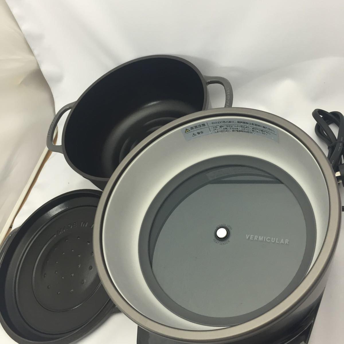 X104 バーミキュラー ライスポット 炊飯器 5号炊き RP23A-GY トリュフグレー 美品_画像4