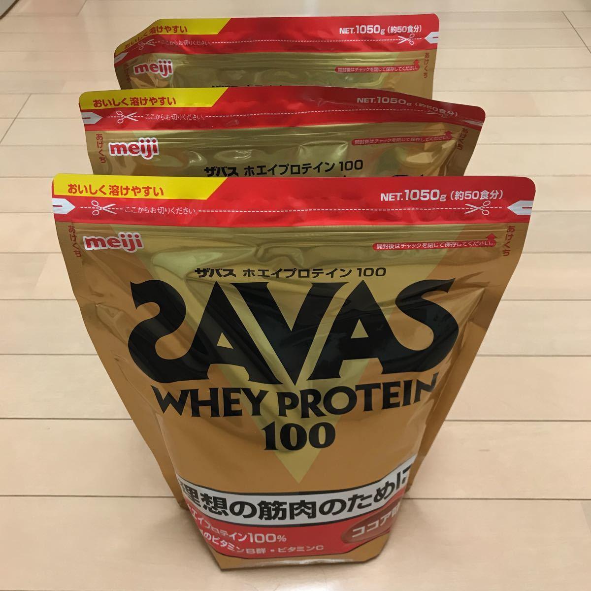 【新品未開封】ザバス ホエイプロテイン100 ココア味【50食分】 1,050g 3袋セット