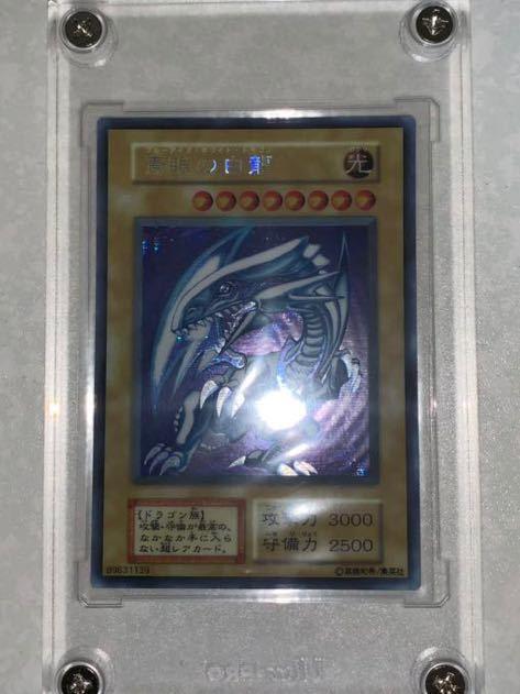 青眼の白龍 シークレット シクブル ジャンプフェスタ 2000 大会 限定 オリカ_画像4