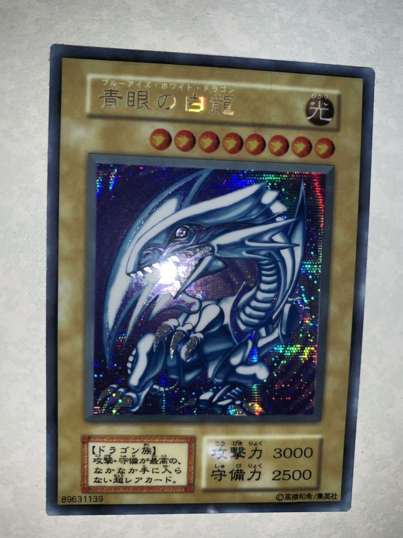 青眼の白龍 シークレット シクブル ジャンプフェスタ 2000 大会 限定 オリカ_画像5