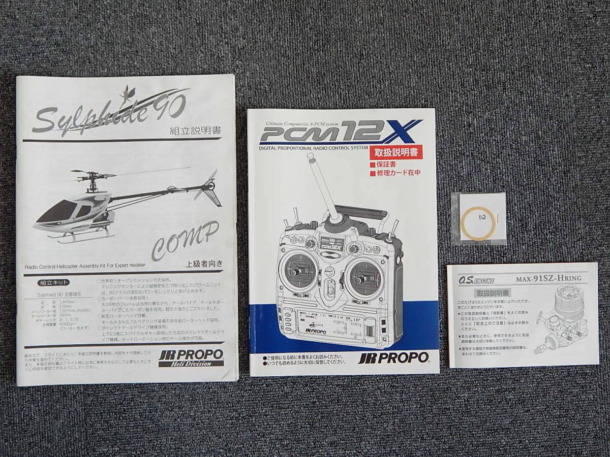 超美品 JR PROPO シルフィード90 競技用ヘリ 完成品 フルセット プロポPCM12X 飛行3回のみ エンジン0S,MAX-91SZ-HRING_画像10