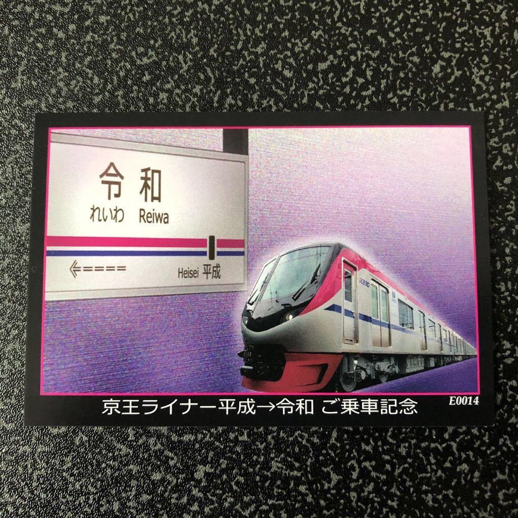 京王ライナー 平成→令和 乗車記念 トレーディングカード+天皇陛下御即位記念乗車券_画像3