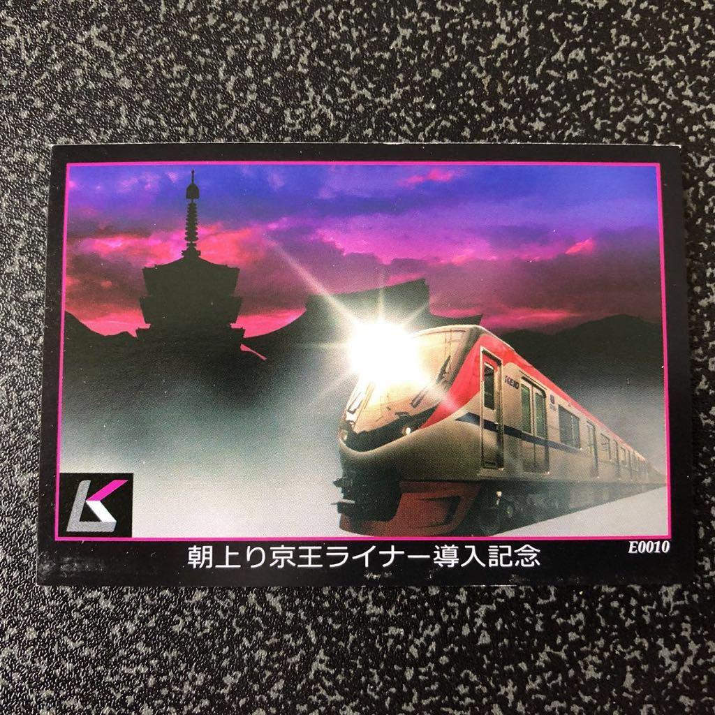 京王ライナー 平成→令和 乗車記念 トレーディングカード+天皇陛下御即位記念乗車券_画像4