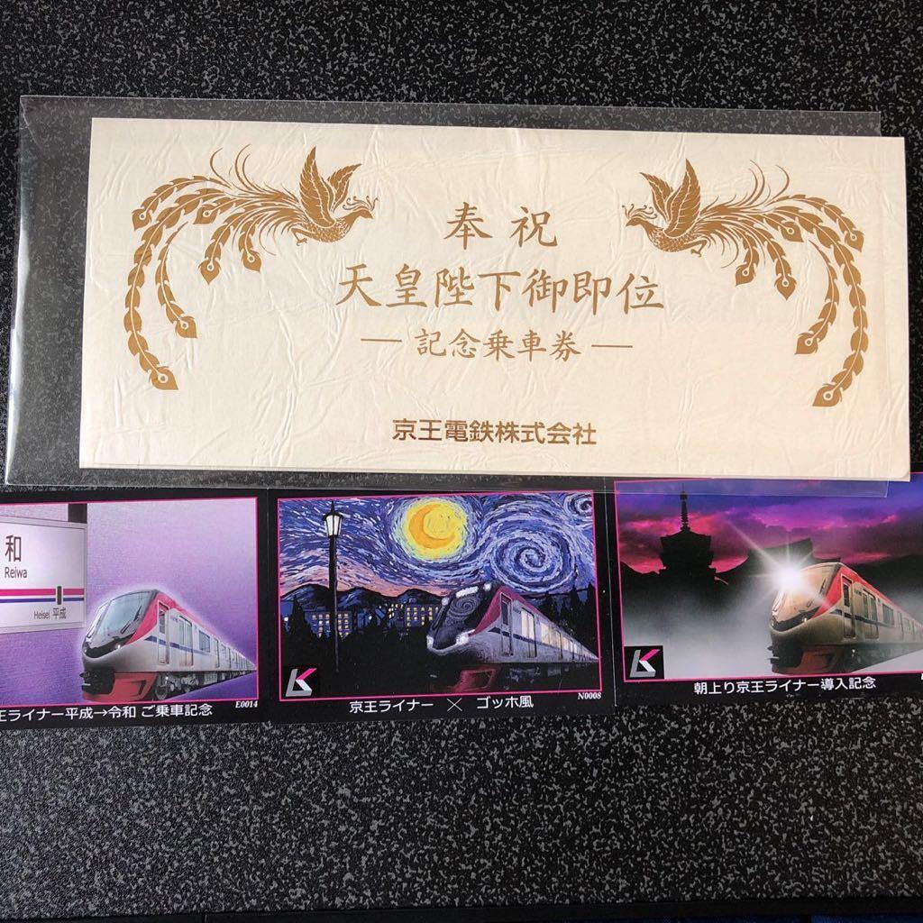 京王ライナー 平成→令和 乗車記念 トレーディングカード+天皇陛下御即位記念乗車券