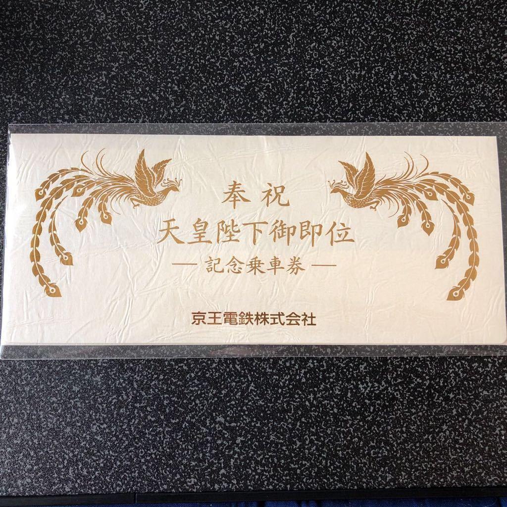 京王ライナー 平成→令和 乗車記念 トレーディングカード+天皇陛下御即位記念乗車券_画像2