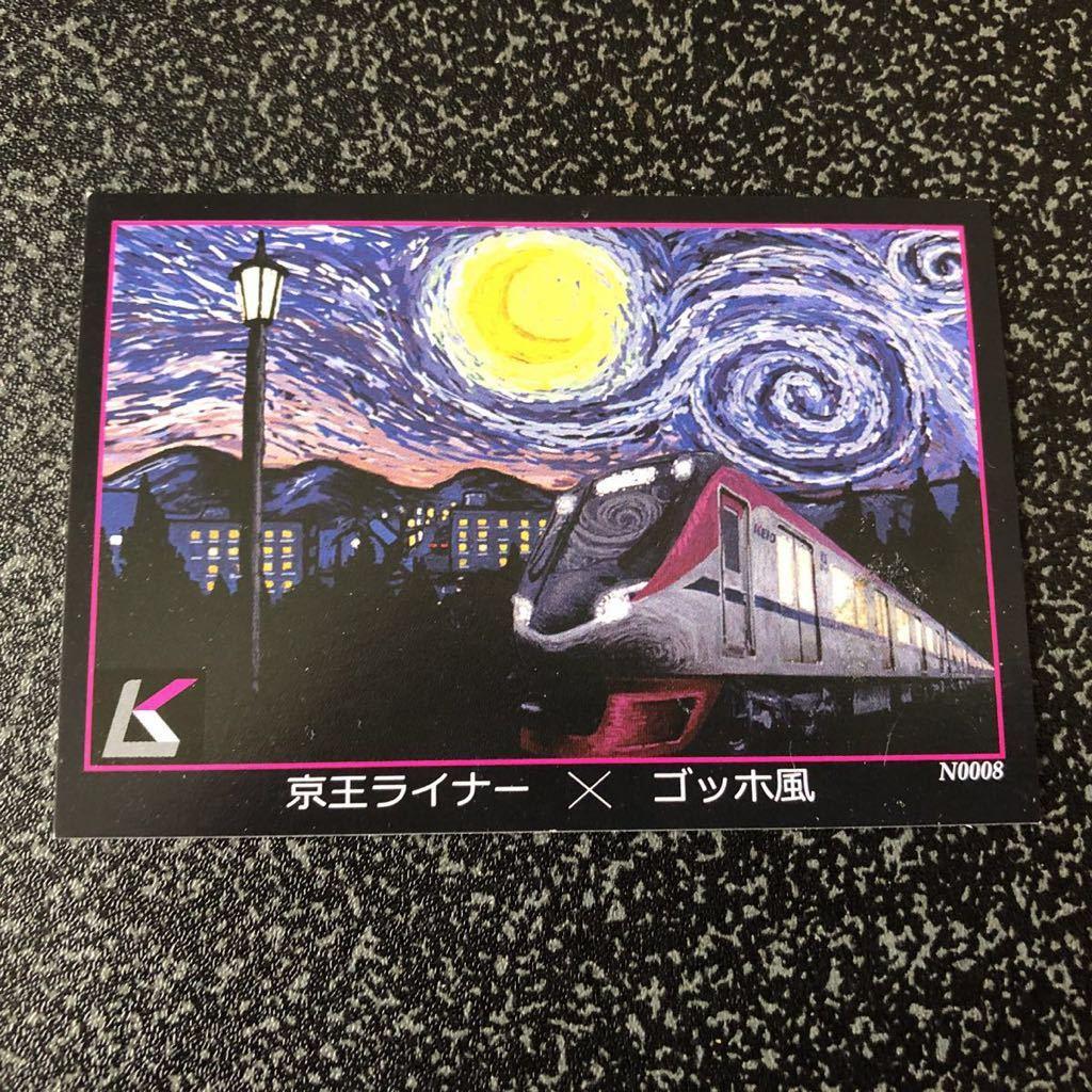 京王ライナー 平成→令和 乗車記念 トレーディングカード+天皇陛下御即位記念乗車券_画像5