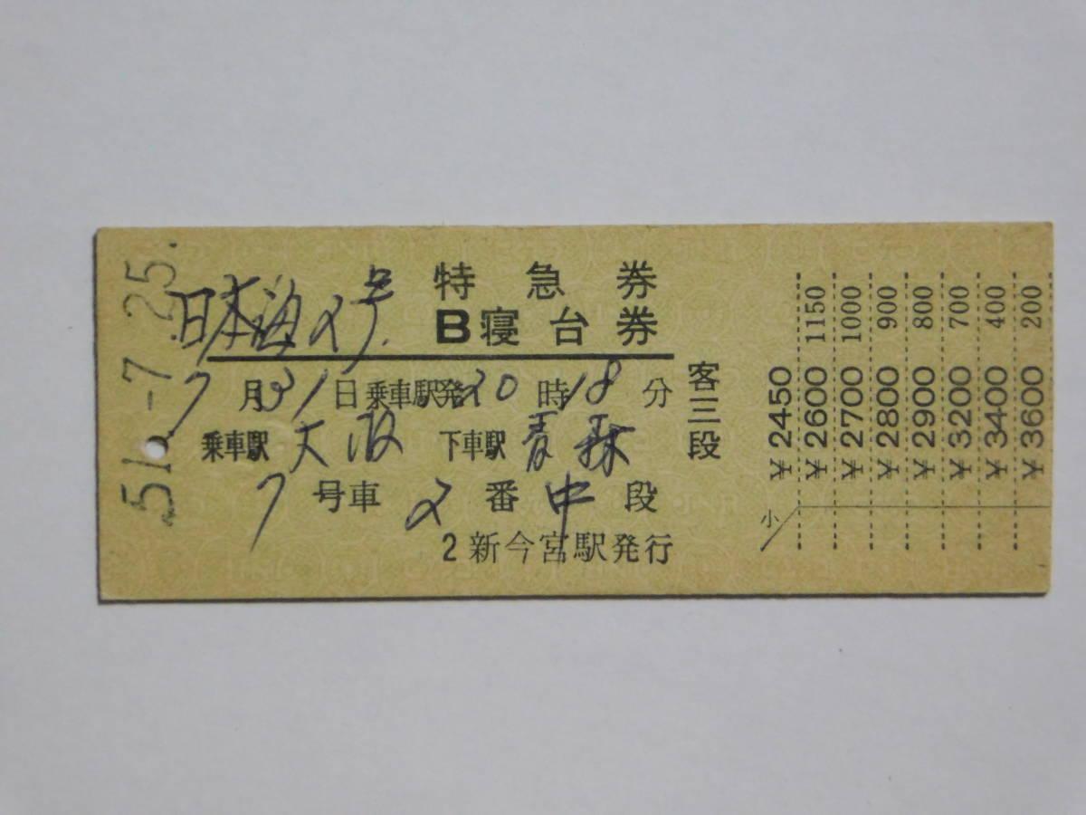 特急・日本海2号 特急券・B寝台券 大阪駅→青森駅