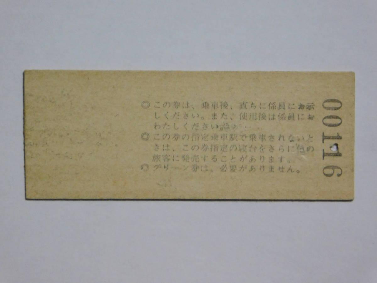 特急・日本海2号 特急券・B寝台券 大阪駅→青森駅_画像2