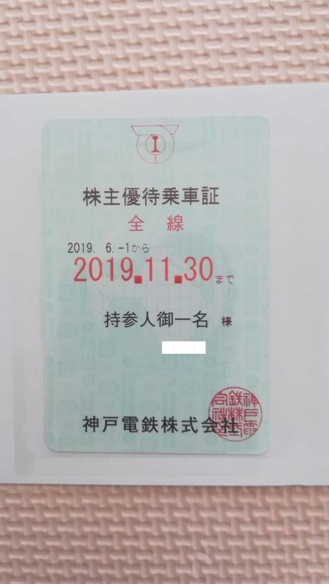 ★即決&送料無料★神戸電鉄 株主優待乗車証 2019.11.30まで 電車全線(定期券タイプ)
