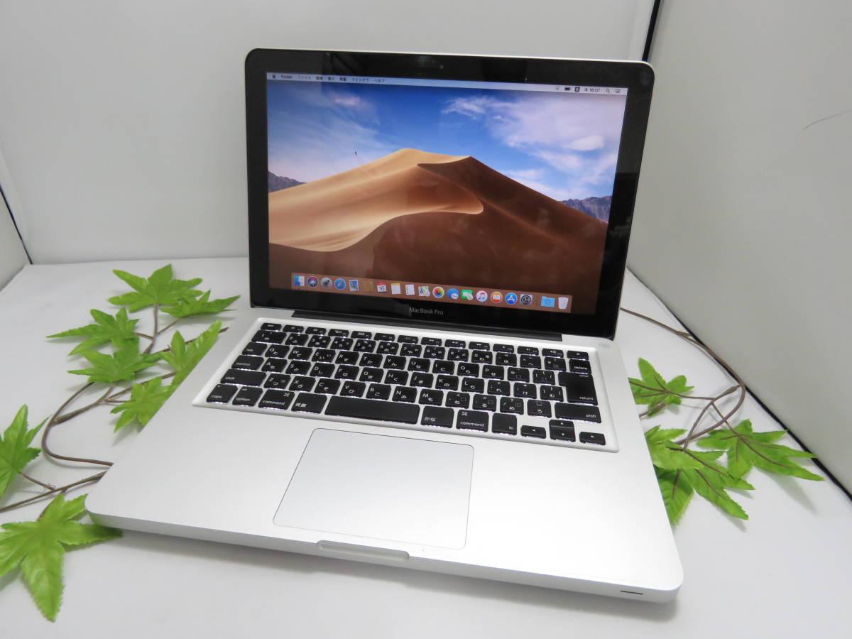 ★良品★限定1台限り MacBook Pro (13-inch, Mid 2012) MD101J/A 最新macOS Mojave 高性能Core i5 2.5GHz 8GB 新品HDD500GB 充放電回数87