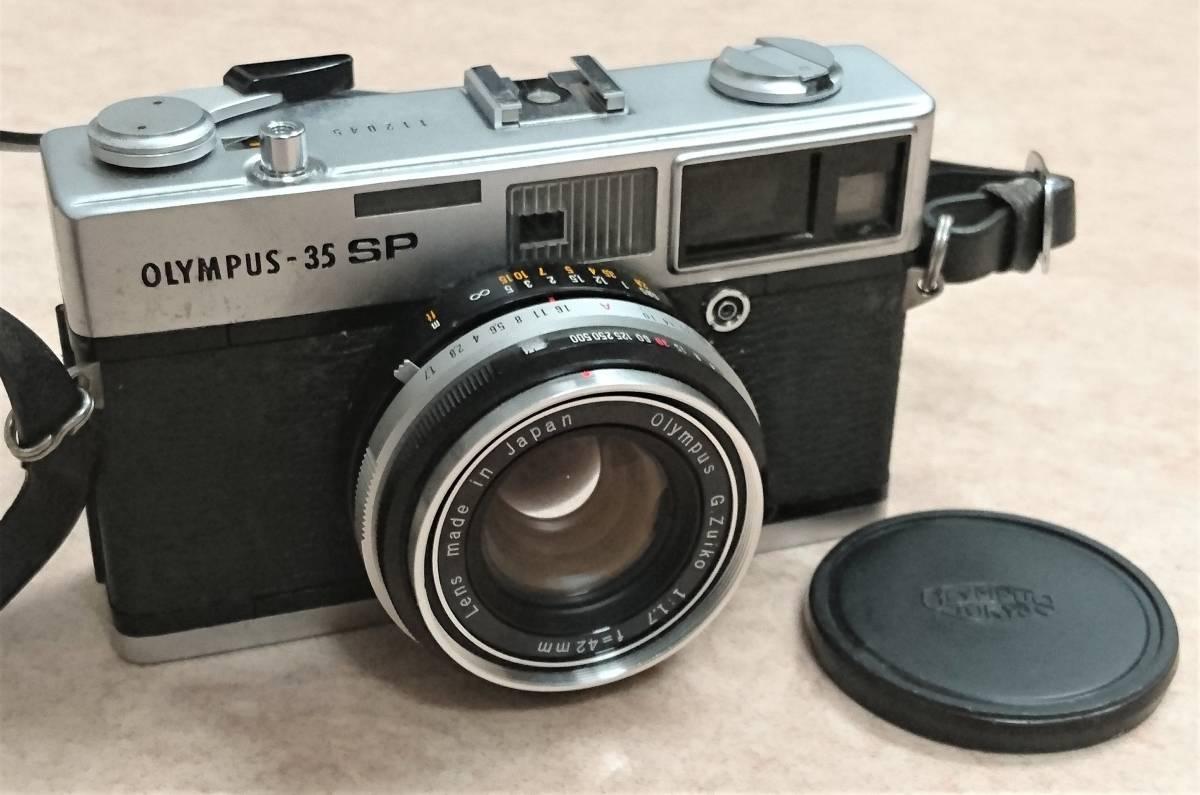 ◇ オリンパス OLYMPUS-35 SP フィルムカメラ G.Zuiko 1:1.7 f=42mm ジャンク ◇