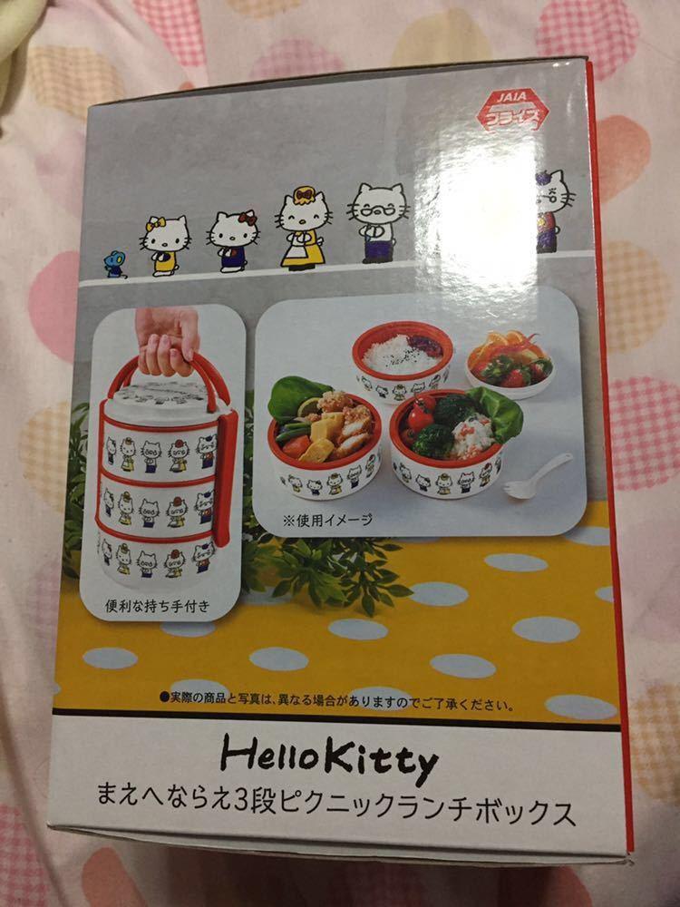 新品 未使用 ハローキティ まえへならえ3段ピクニックランチボックス お弁当箱 キティちゃん_画像3