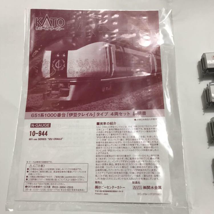 【美品】KATO ラウンドハウス651系1000番台 伊豆クレイル タイプ4両セット 元ケース欠品_画像5