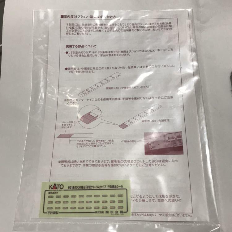 【美品】KATO ラウンドハウス651系1000番台 伊豆クレイル タイプ4両セット 元ケース欠品_画像6