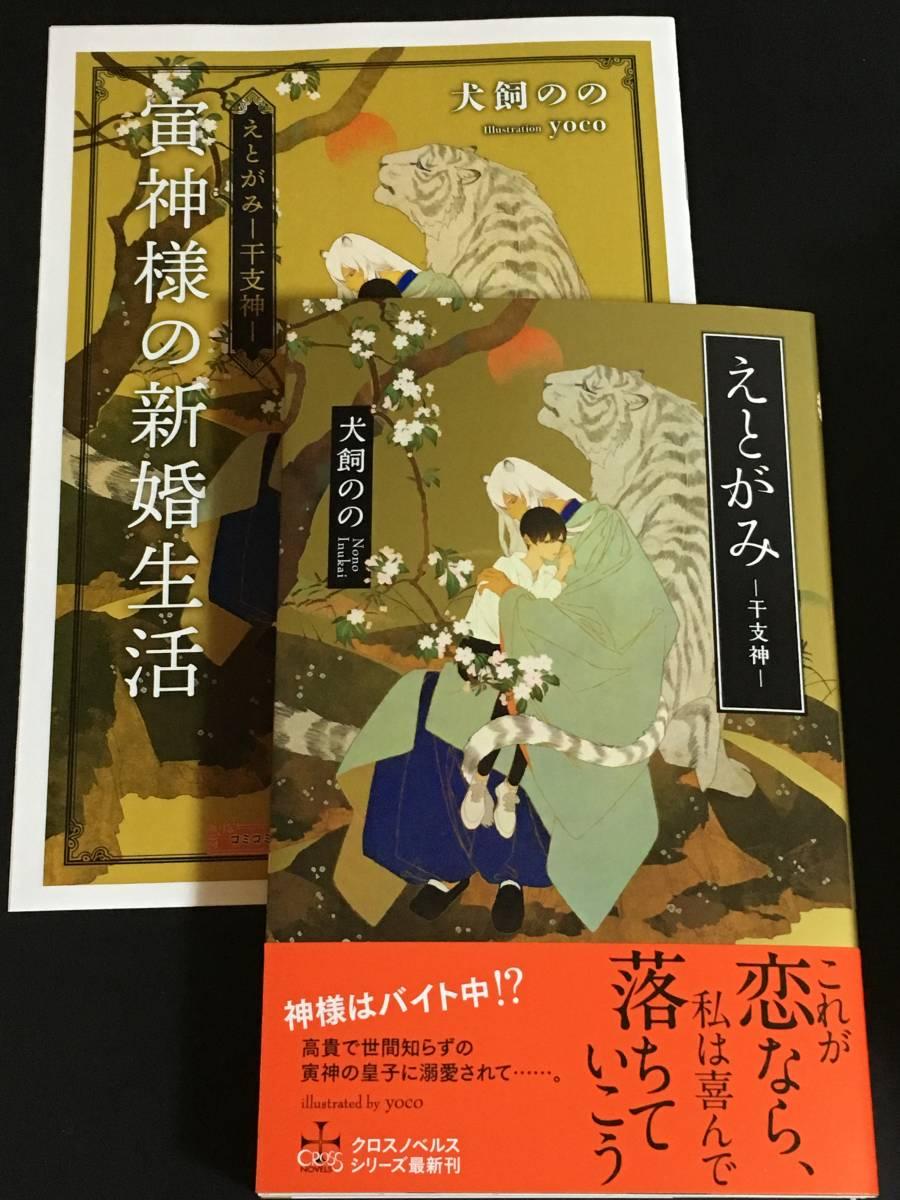 CROSS最新刊★『えとがみ ー干支神ー』★犬飼のの/yoco★小冊子付