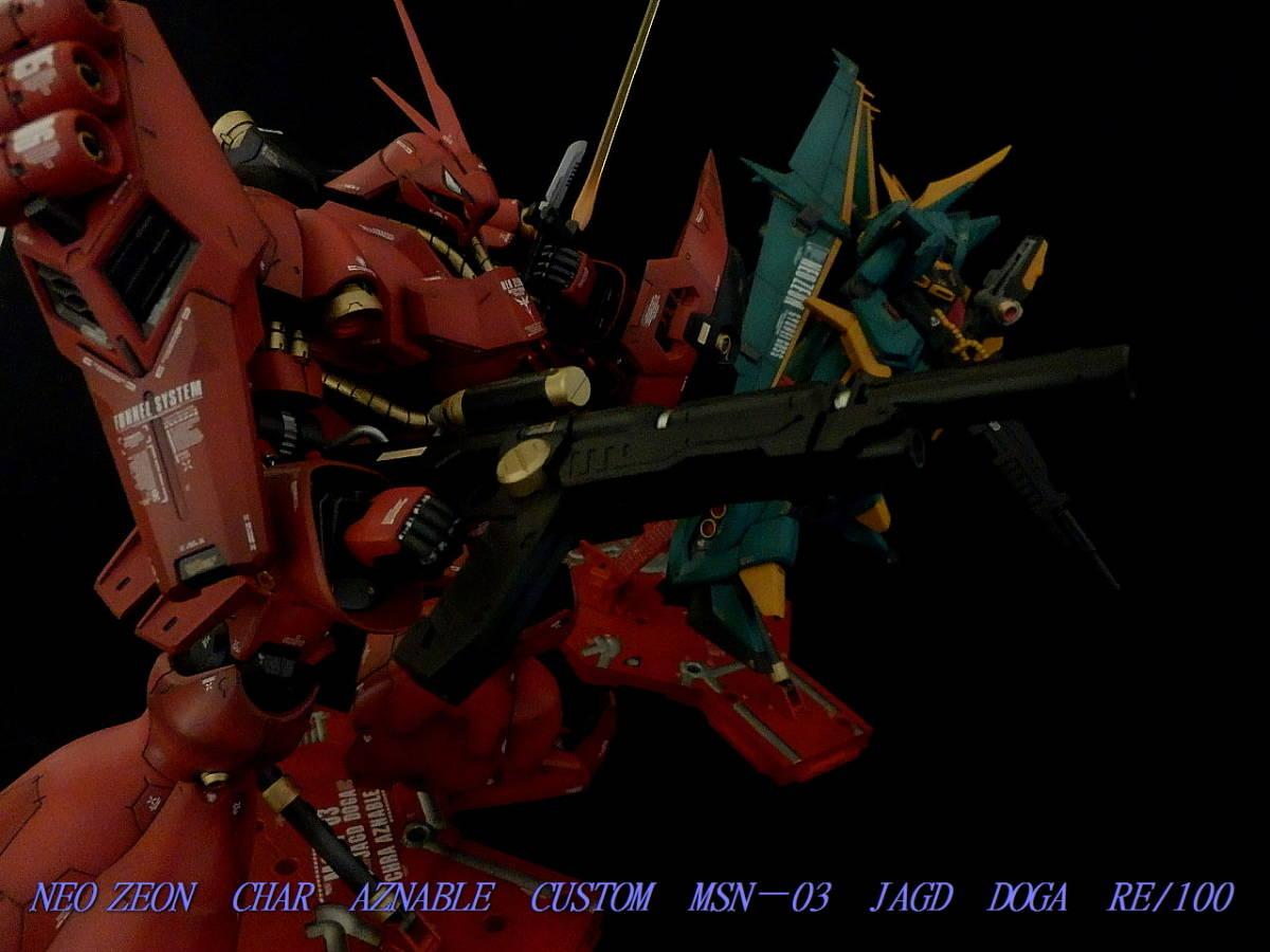 完成品RE/100シャア専用ヤクトドーガ、専用GANDAMベース付_画像3
