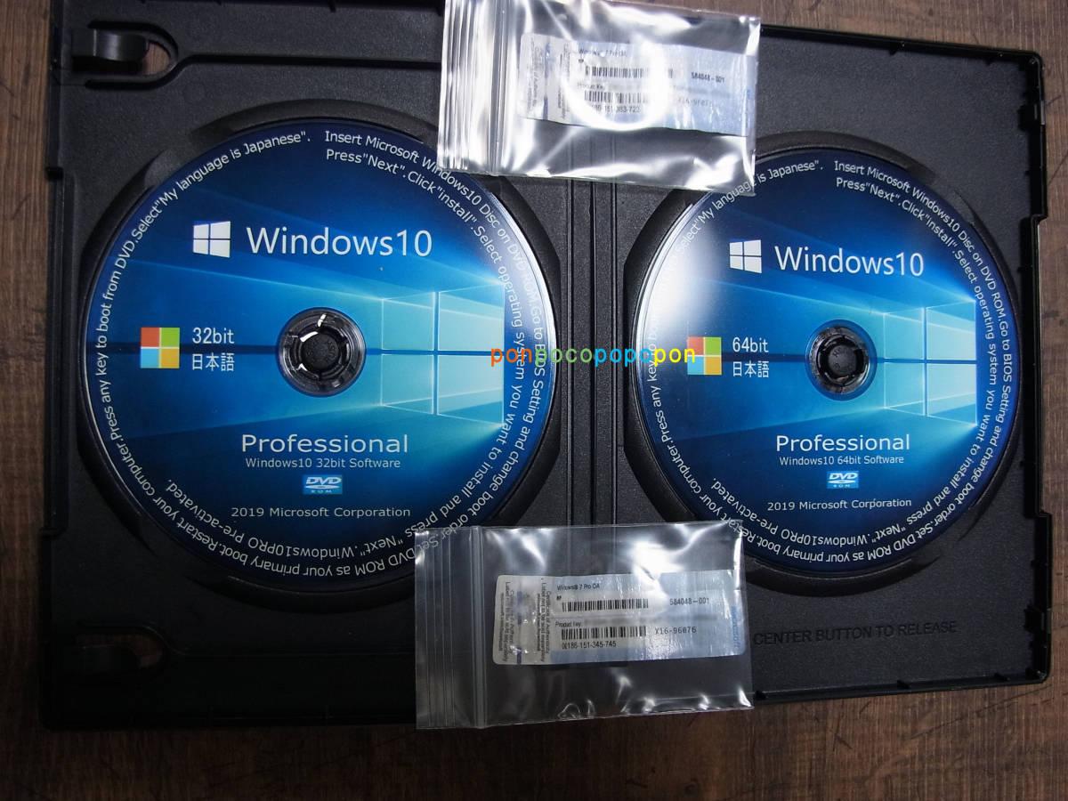 1円【期間限定サービス品付】m(=^・^=)◆Windows10 Pro 64bit + 32bit インストールDVD正規DL版2枚+Win7 ProOA版正規プロダクトキー 2枚_画像3