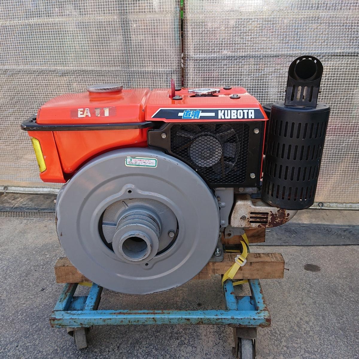 クボタ ディーゼルエンジン EA11 10.5馬力 発動機 実働品 直噴