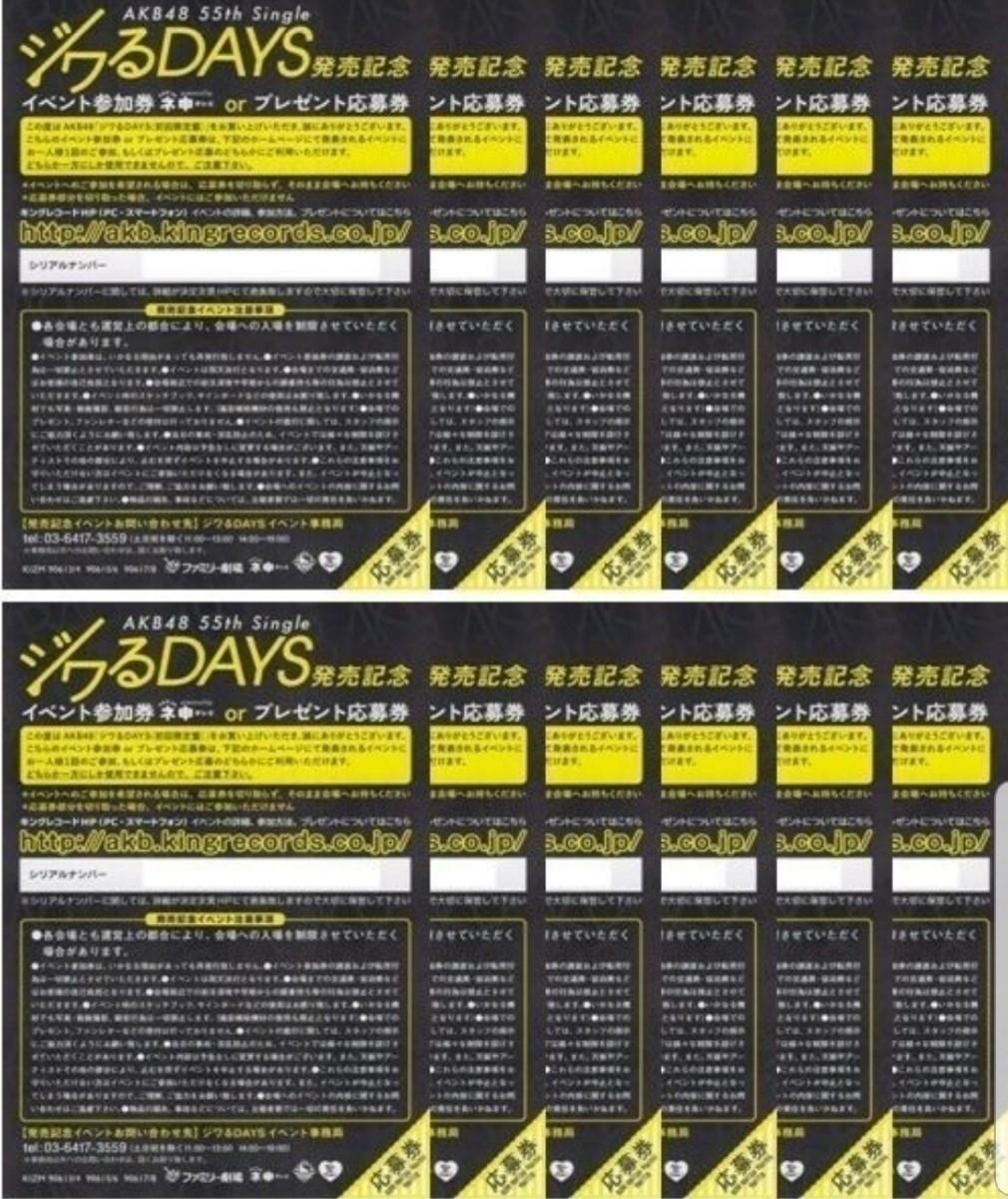 即日配送 ジワるDAYS AKB48 55th イベント参加券 全国握手券 10枚セット NO WAY MAN
