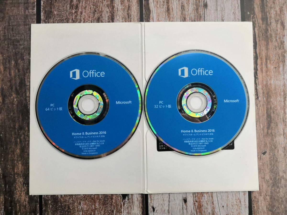即決売り Microsoft Office 2016 Home&Business 送料無料 ビジネスソフト
