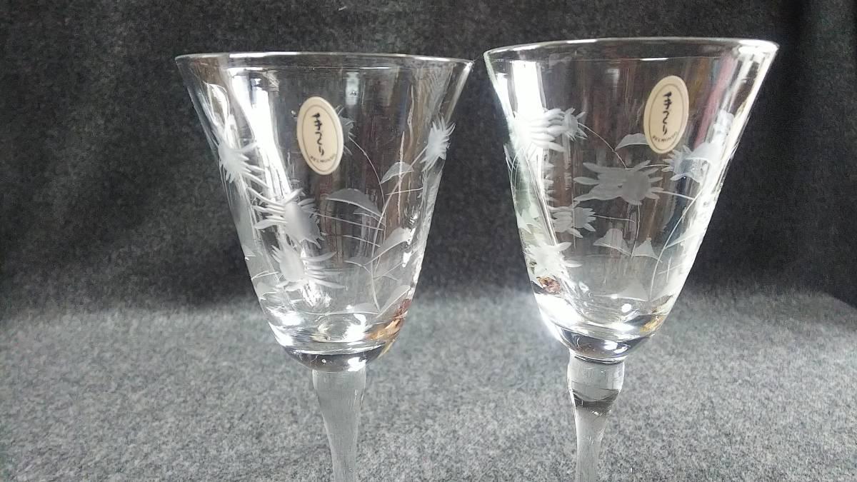 〔時の風〕 WAIN01 ワイングラス シャンパングラス 【 珍しい花文様の2客セット 】 ガラス 手作り グラス 薄手 未使用 美品   _画像3