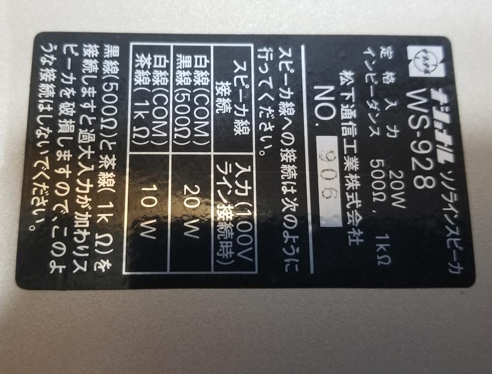 幻の名機 ② ナショナル WS-928 屋内 屋外 野外 ソノラインスピーカー スピーカー WS‐928 社内 校内 工場内 National_画像5