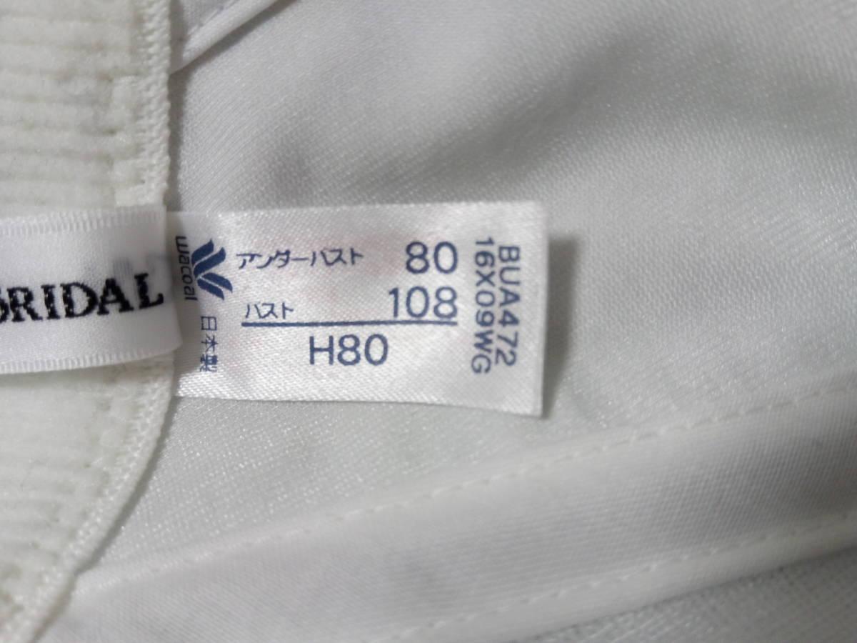 ワコール ブライダルインナー H80サイズ  _画像4