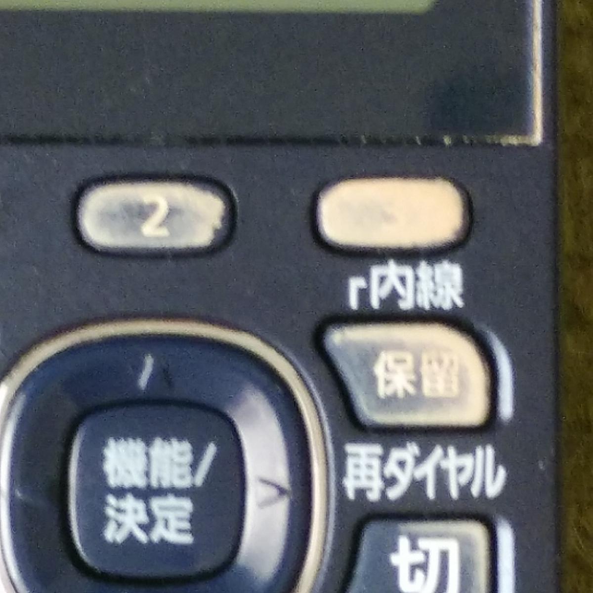 中古 Panasonic パナソニック FAX 親機コードレス 子機付き KX-PZ500-A _画像9