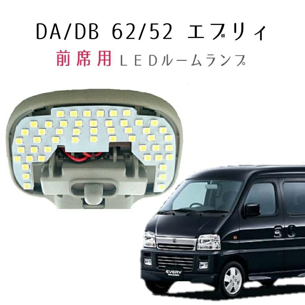 DA52 DB52 DA52 DA62 エブリィ LEDルームランプ ホワイト 白色 T10 ウェッジ ウエッジ フロント 前席用 エブリイ エブリー カスタム パーツ