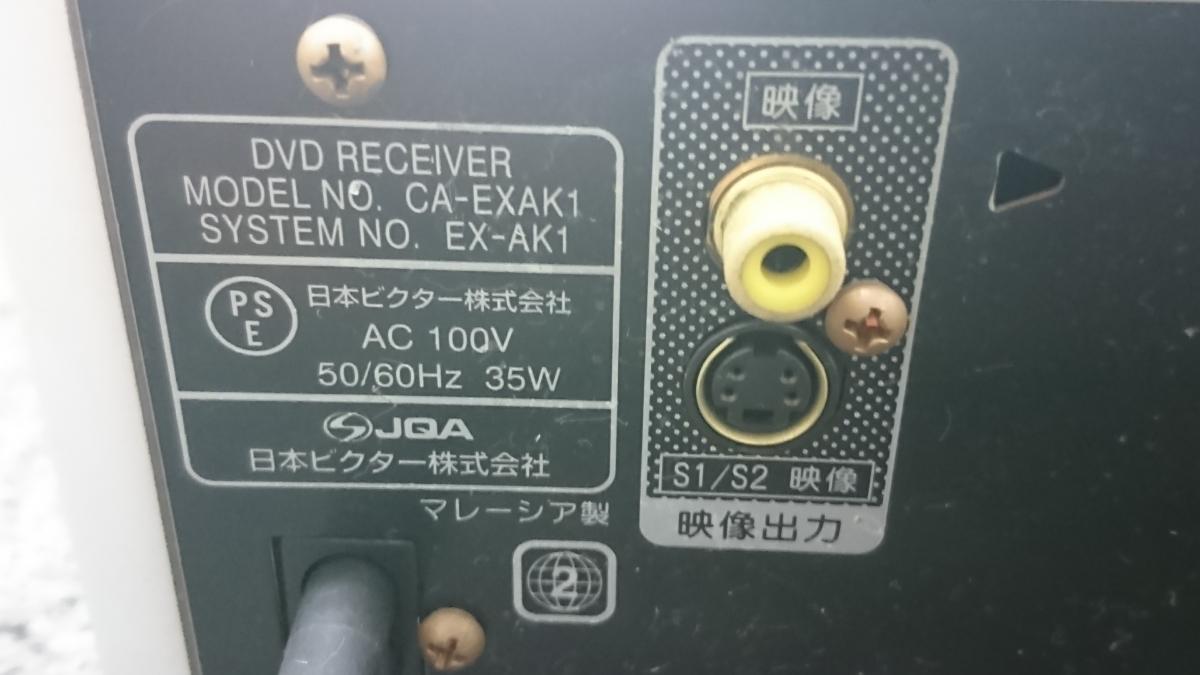 ◆VICTOR ビクター コンパクトコンポーネントDVDシステム DVD/CDコンポ EX-AK1 ウッドコーン システムコンポ 動作品◆_画像7