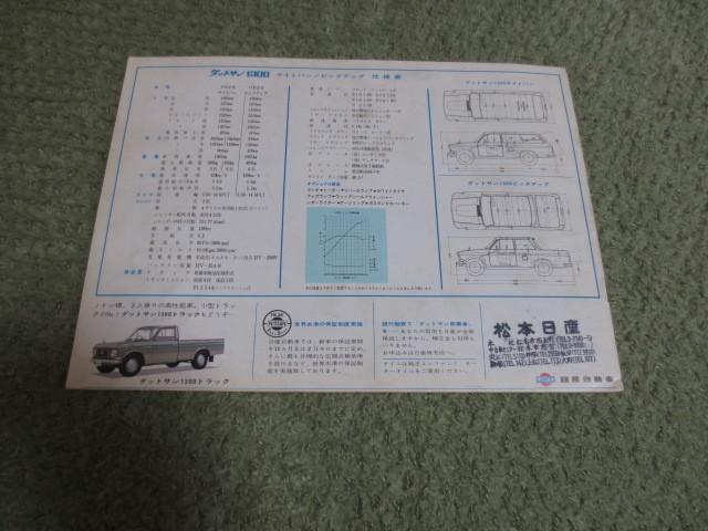 旧車 V520 U520型 ダットサン 1300 ライトバン ピックアップ 本カタログ 発行年式不明_画像4