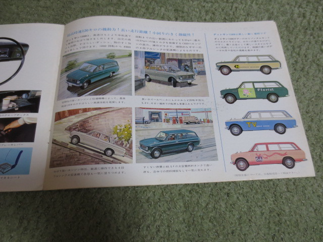 旧車 V520 U520型 ダットサン 1300 ライトバン ピックアップ 本カタログ 発行年式不明_画像3