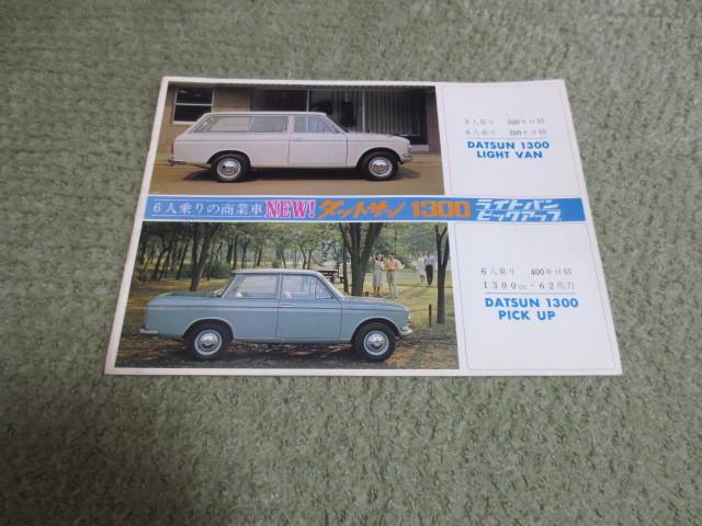 旧車 V520 U520型 ダットサン 1300 ライトバン ピックアップ 本カタログ 発行年式不明