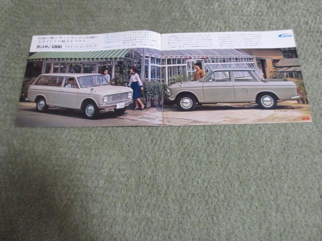 旧車 V520 U520型 ダットサン 1300 ライトバン ピックアップ 本カタログ 発行年式不明_画像2