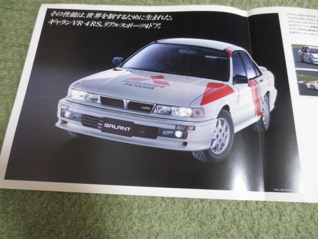 ハチマル E38A・E39A 三菱 ギャラン VR-4RS 専用本カタログ 1989年10月発行_画像2