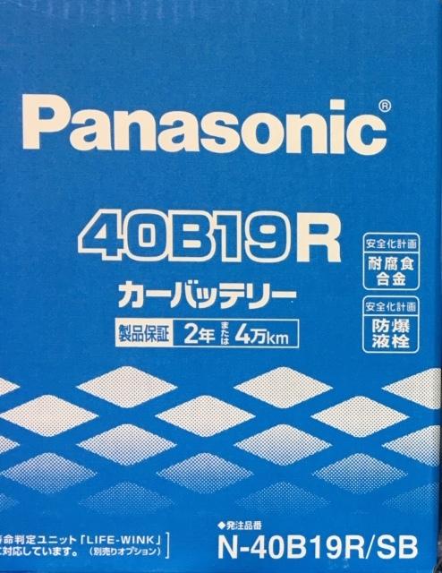 ☆パナソニックバッテリー送料・税込¥3179