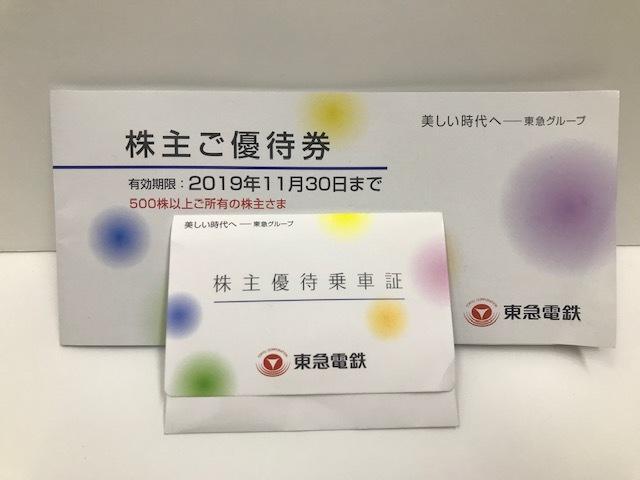 東急電鉄 株主優待乗車証5枚+株主ご優待券冊子 2019年11月30日まで 電車・バス 全線