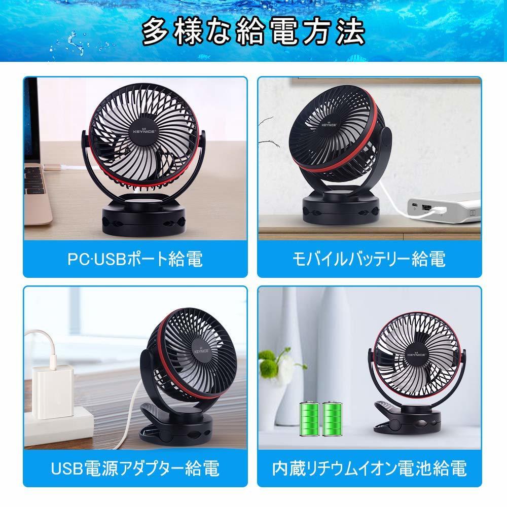 【新品★1円~】usb扇風機 卓上扇風機 クリップ 充電式 ファン 超強風 静音 風量4段階調節 360度角度調整 LEDライト機能付_画像5