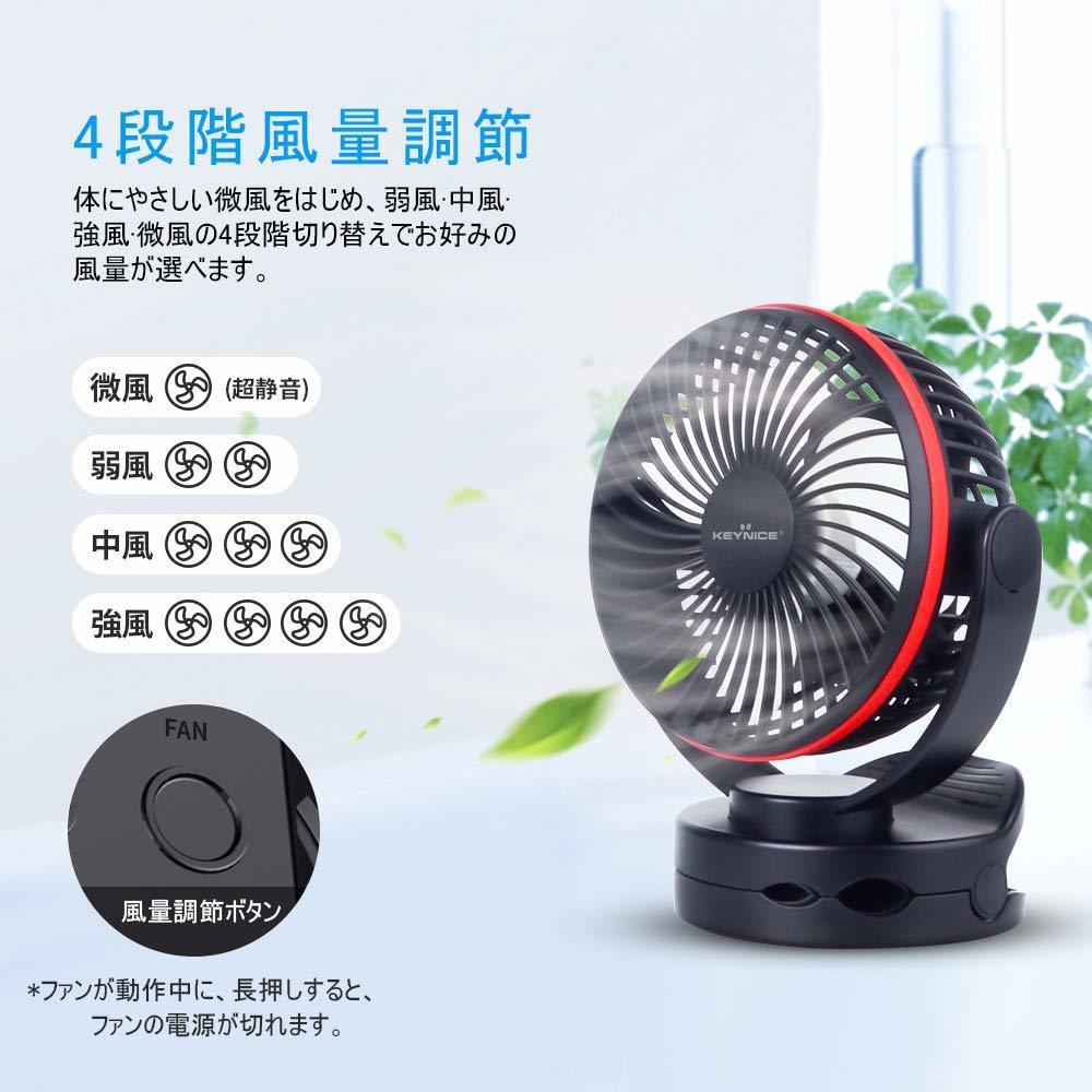 【新品★1円~】usb扇風機 卓上扇風機 クリップ 充電式 ファン 超強風 静音 風量4段階調節 360度角度調整 LEDライト機能付_画像3