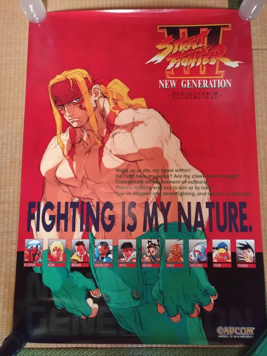 21 ストリートファイターⅢ STREET FIGHTER 3 NEW GENERATION カプコン アーケード ポスター B1サイズ