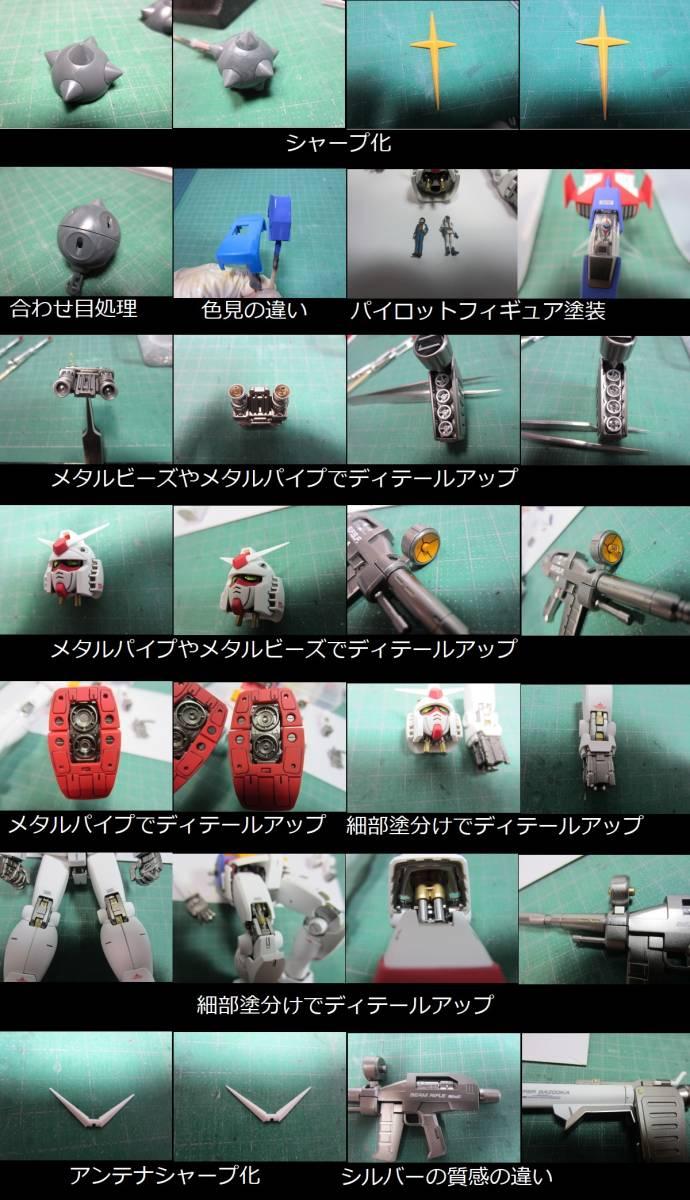 MG 1/100 ガンダム ver.2.0 RX-78-2 GUNDAM ver.2.0 改修全塗装完成品_画像10