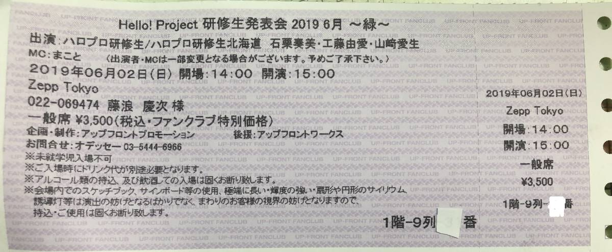 Hello! Project 研修生発表会 2019 6月 ~緑~ 東京公演 昼の部 チケット1枚 1階