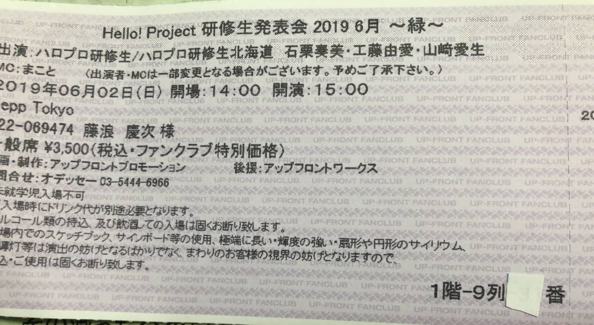 Hello! Project 研修生発表会 2019 6月 ~緑~ 東京公演 昼の部 チケット1枚 1階_画像2