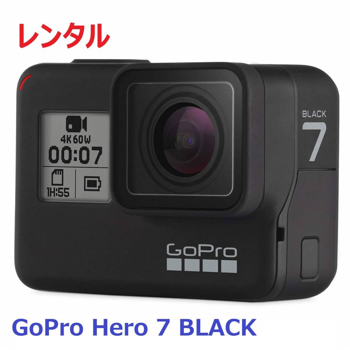 最新2018年モデル GoPro Hero 7 Black ゴープロ レンタル 4泊5日 アクセサリー フルセット バッテリー3個 前日お届け アクションカメラ_丁寧に扱える方のみお願いします。