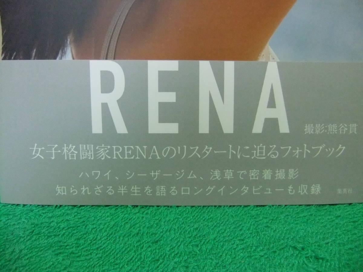 【新品同様】RENA フォトブック RE:NA_画像2
