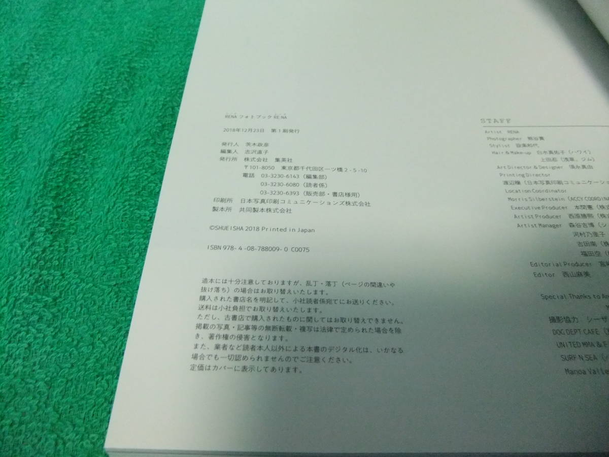 【新品同様】RENA フォトブック RE:NA_画像6